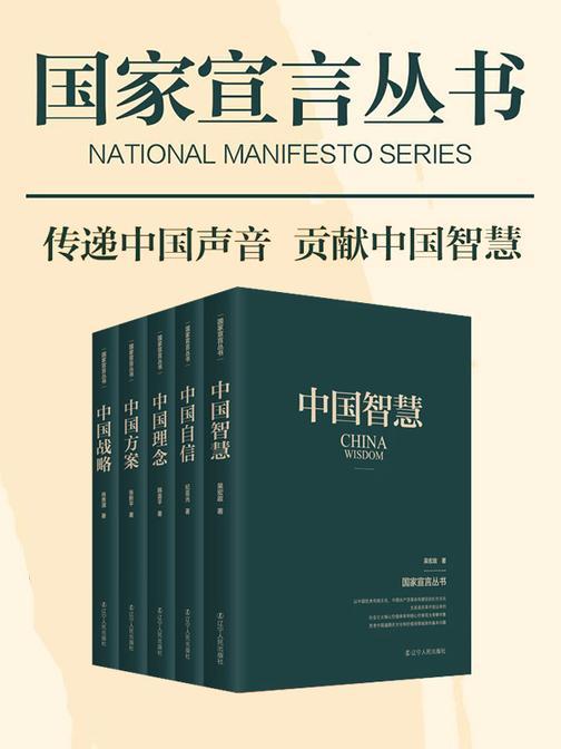 国家宣言丛书(套装5册):传达中国声音 贡献中国智慧