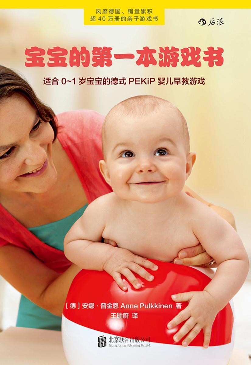 宝宝的第一本游戏书(适合0~1岁宝宝的德式PEKiP婴儿早教游戏,轻松培养出健康、独立、自信的超能宝宝!)