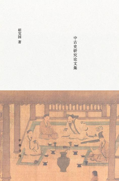 将无同——中古史研究论文集