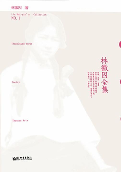 林徽因全集NO.1:译作、诗歌、戏剧