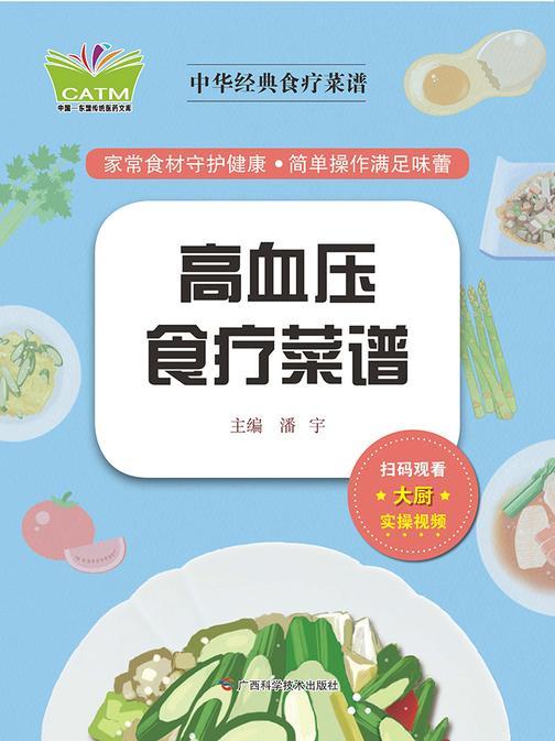 中华经典食疗菜谱·高血压食疗菜谱
