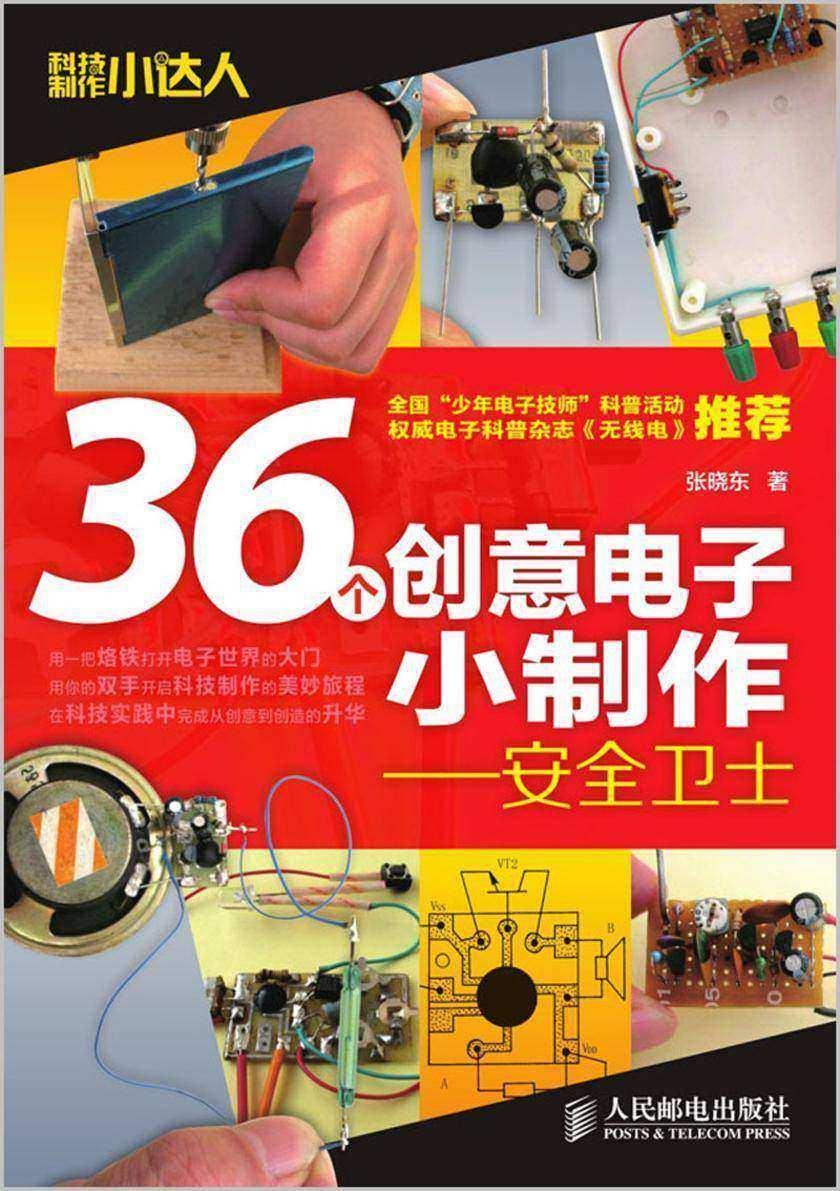 36个创意电子小制作:安全卫士