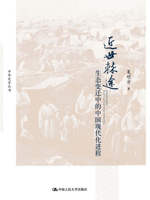 近世棘途——生态变迁中的中国现代化进程