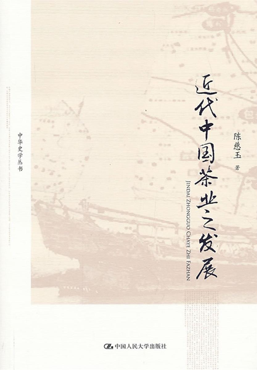 近代中国茶业之发展(仅适用PC阅读)