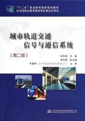 城市轨道交通信号与通信系统(第二版)(仅适用PC阅读)