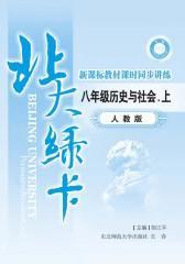北大绿卡.人教版.八年级历史与社会(上)(仅适用PC阅读)