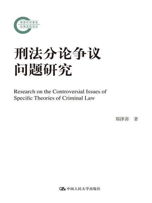 刑法分论争议问题研究(国家社科基金后期资助项目)
