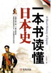 一本书读懂日本史(试读本)