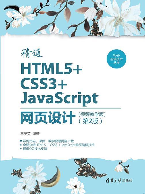 精通HTML5+CSS3+JavaScript网页设计(视频教学版)(第2版)