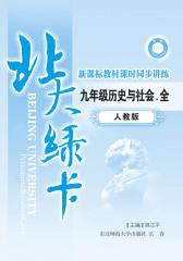 北大绿卡.人教版.九年级历史与社会(全)(仅适用PC阅读)