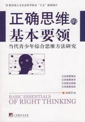 正确思维的基本要领-当代青少年综合思维方法研究