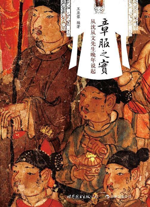 章服之实(从沈从文口述中国古代服饰研究说起,展现中国60年纺织服饰考古事业走过的辉煌历程!)