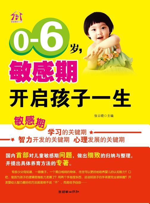 《0-6岁,敏感期开启孩子一生》