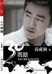 30而励:风暴主播思考中国与世界(试读本)