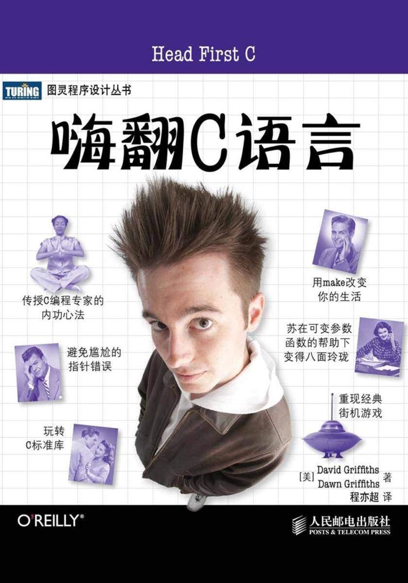 嗨翻C语言(仅适用PC阅读)