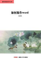 新农村建设青年文库――如何操作word