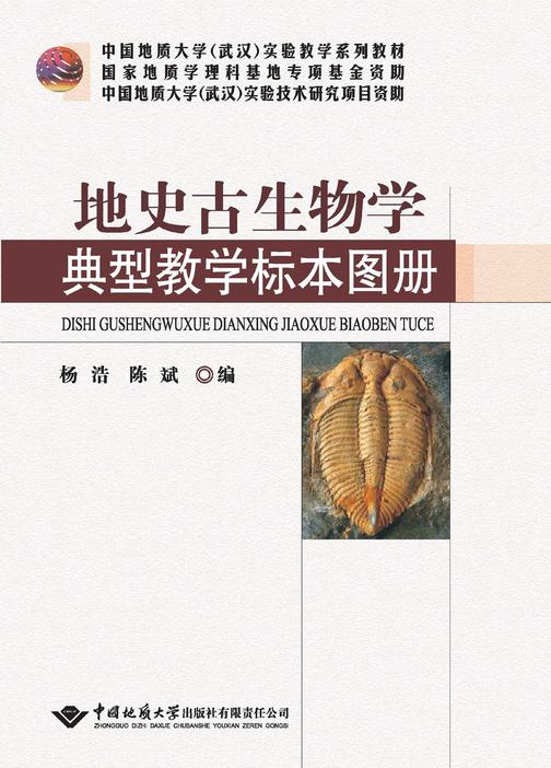 地史古生物学典型教学标本图册