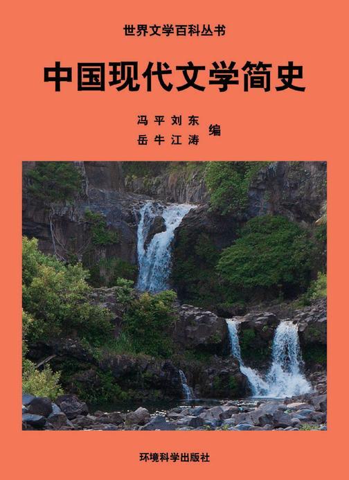 中国现代文学简史