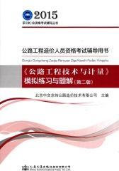 《公路工程技术与计量》模拟练习与题解(第二版)(仅适用PC阅读)