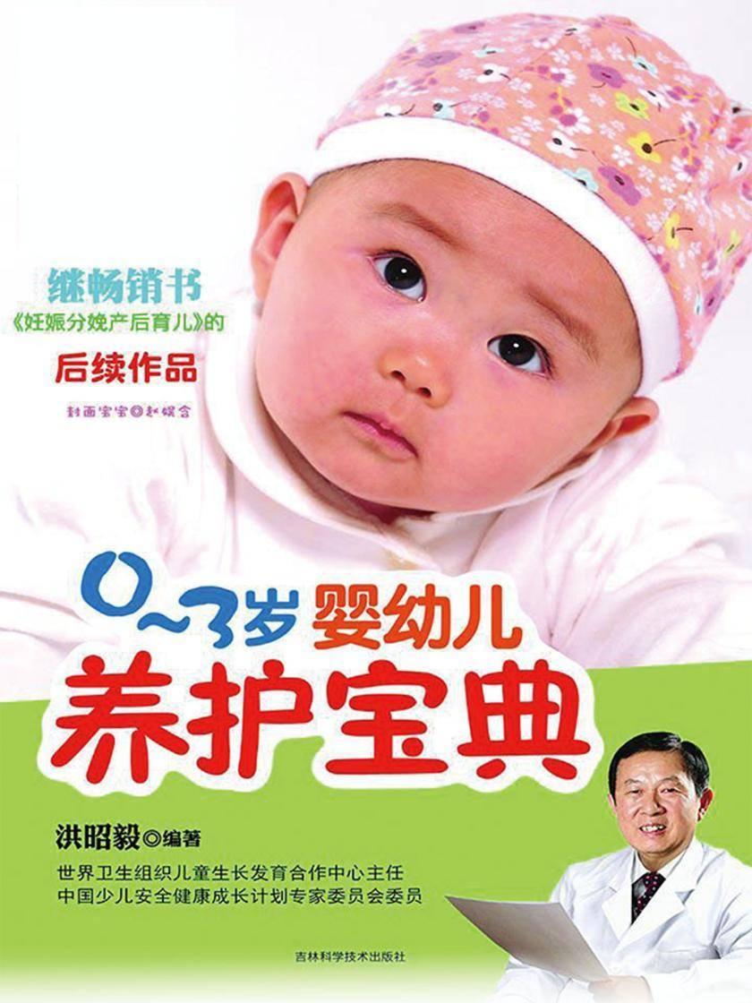 妊娠分娩产后-0-3岁婴幼儿养护宝典