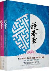 晚香玉(全二册)(试读本)
