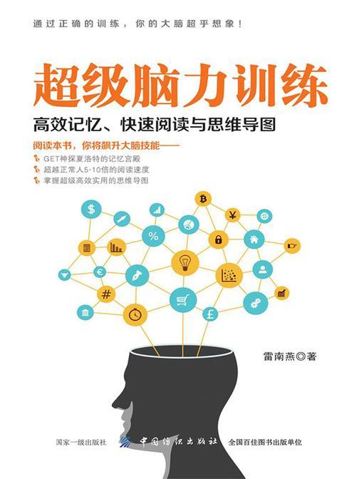 超级脑力训练:高效记忆、快速阅读与思维导图