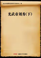 光武帝刘秀(下)