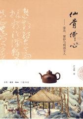 仙骨佛心:家具紫砂与明清文人(试读本)