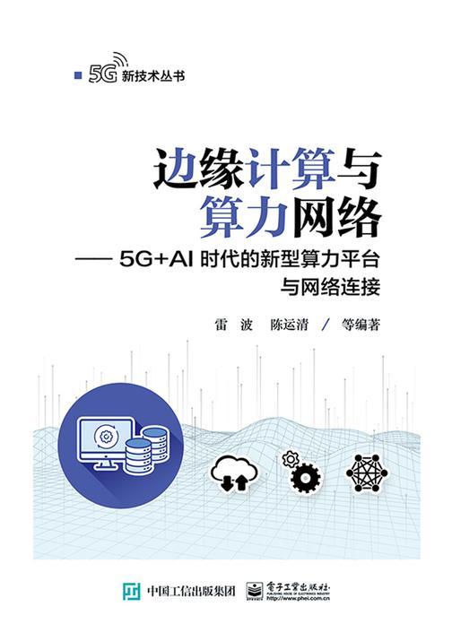 边缘计算与算力网络——5G+AI时代的新型算力平台与网络连接