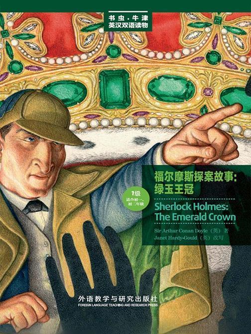 福尔摩斯探案故事:绿玉王冠(1级)(美绘版)