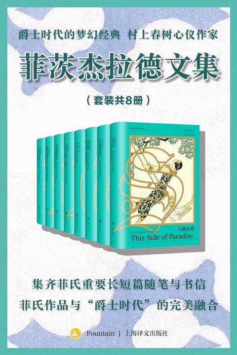 菲茨杰拉德文集(全八卷)