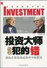 投资大师也会犯的错