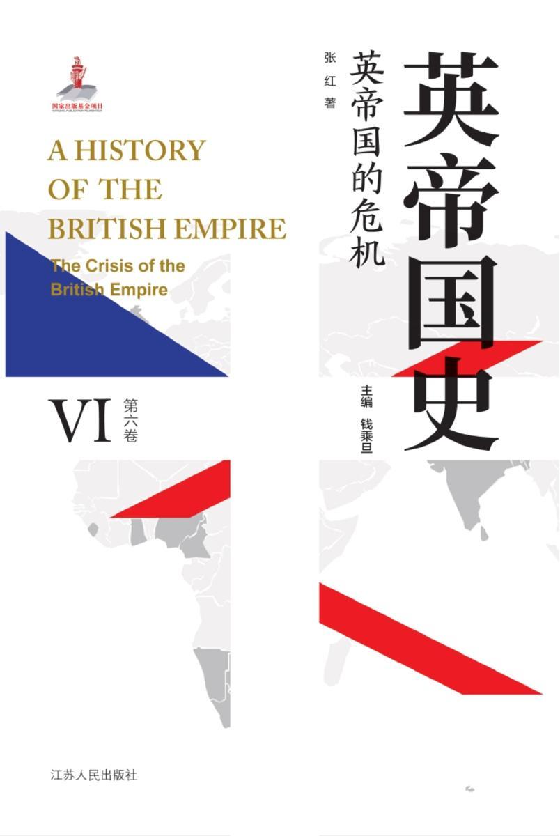 英帝国史·第六卷 英帝国的危机