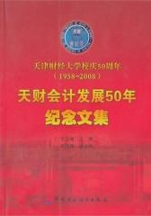 天财会计发展50年纪念文集:天津财经大学校庆50周年:1958~2008(仅适用PC阅读)