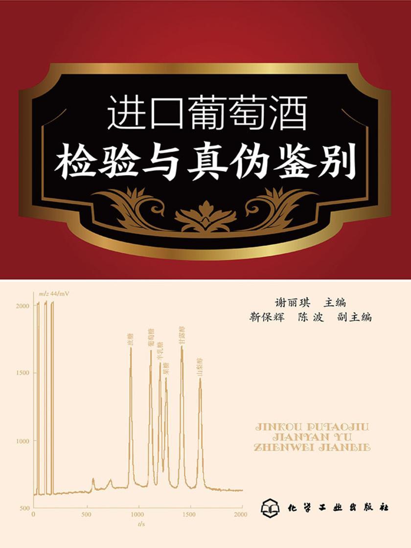 进口葡萄酒检验与真伪鉴别