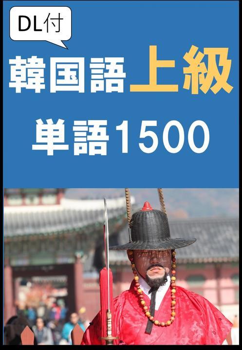 [単語リストDL付]韓国語上級単語(リスニング?リーディング?韓国語能力試験高級?ハングル検定対策)