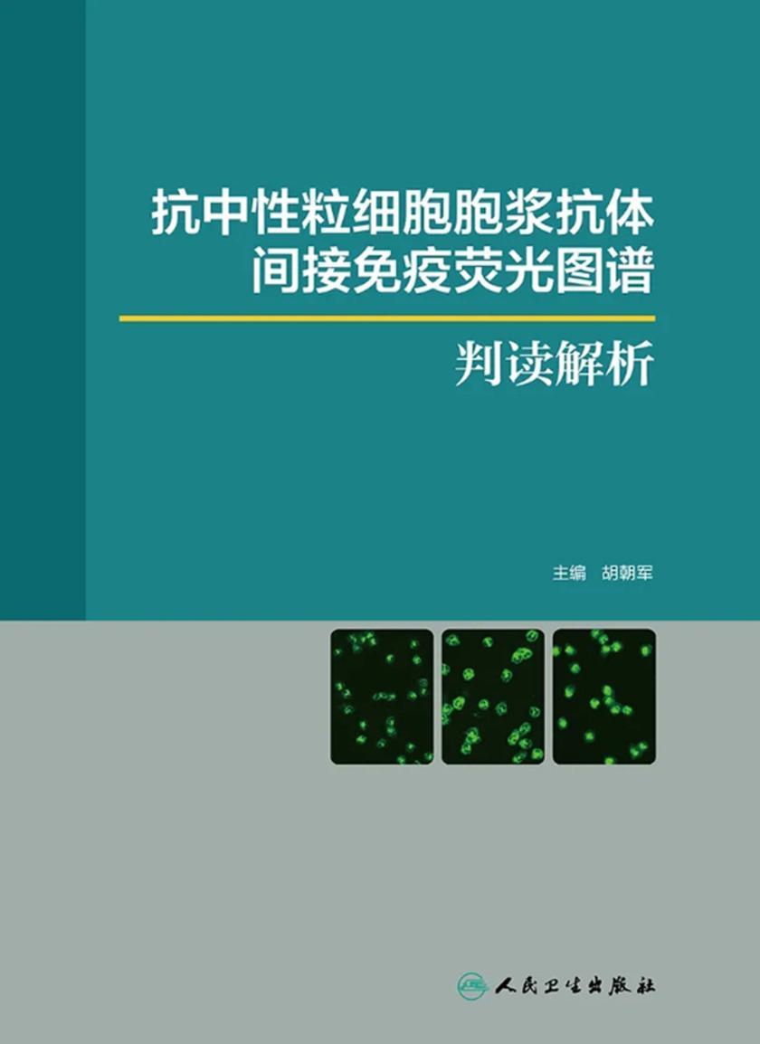 抗中性粒细胞胞浆抗体间接免疫荧光图谱判读解析