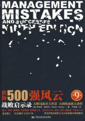 世界500强风云:战败启示录(试读本)