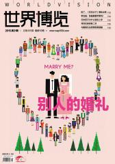 世界博览2015年第21期(电子杂志)【精装】