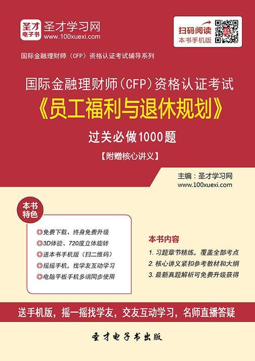 2018年国际金融理财师(CFP)资格认证考试《员工福利与退休规划》过关必做1000题【附赠核心讲义】