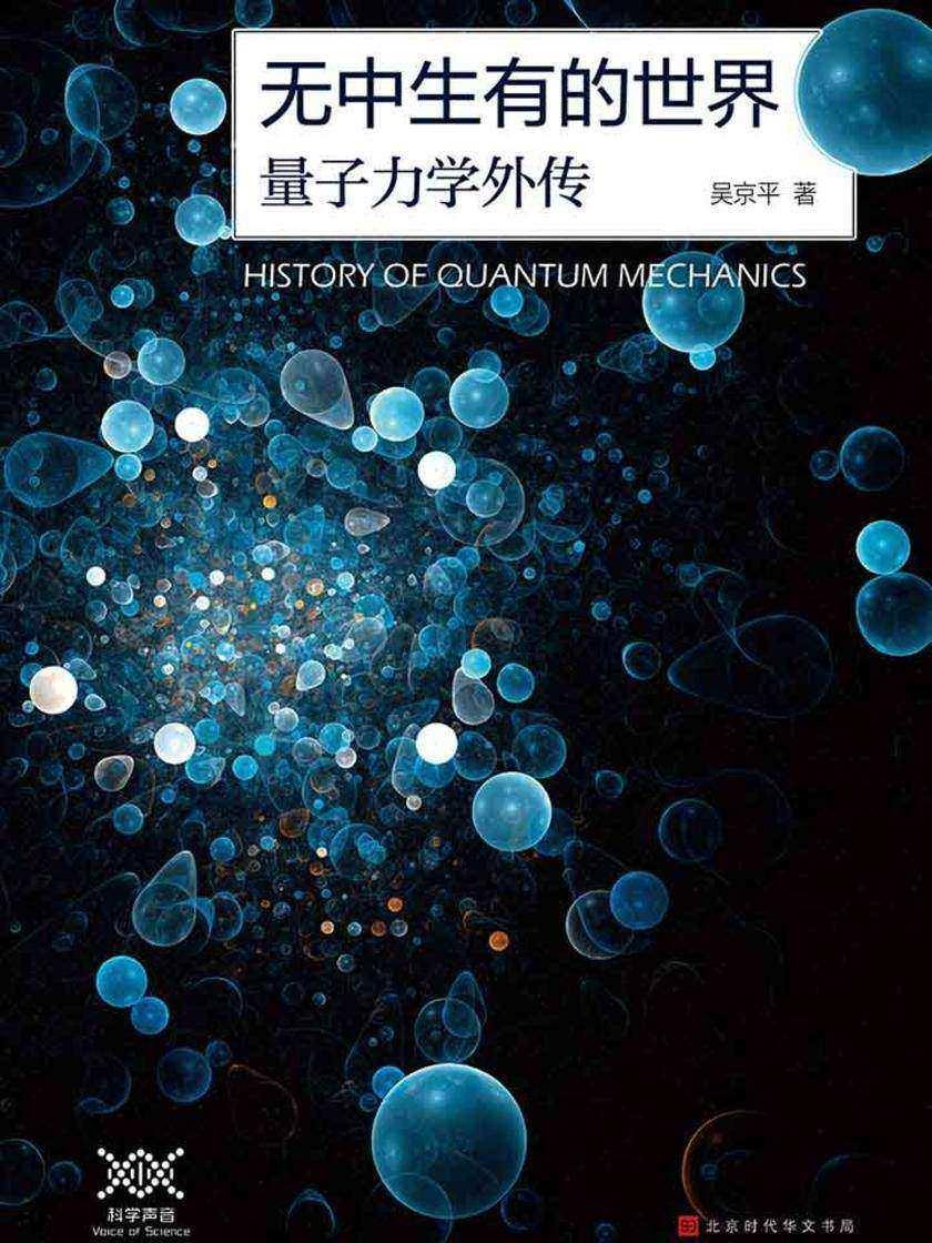无中生有的世界:量子力学传奇(科学史评话@吴京平,用讲评书的风格讲科普,一部微观世界的编年史,从元素周期表到超弦理论,讲述了量子力学从无到有的发展历程)