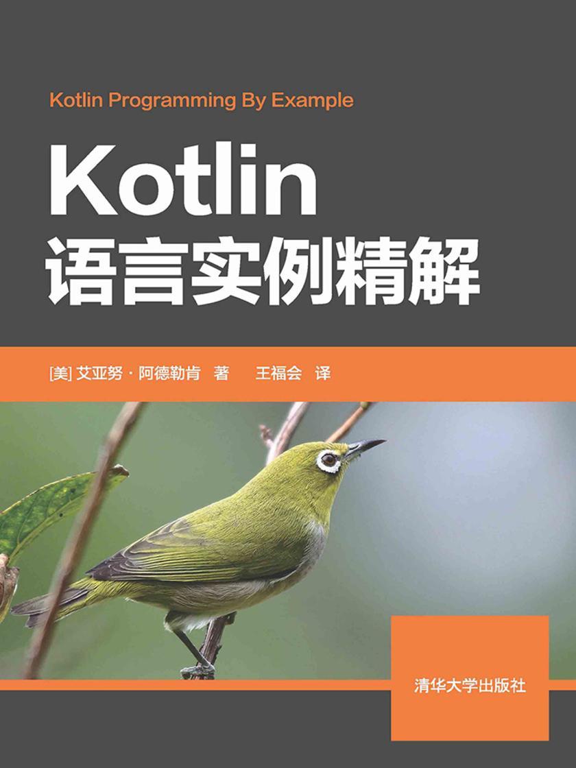 Kotlin语言实例精解