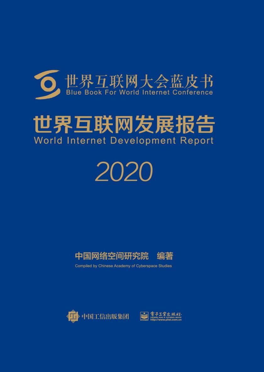 世界互联网发展报告2020