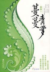 蔓蔓青萝(全两册)(试读本)