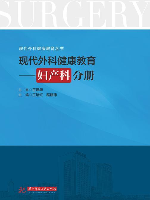 现代外科健康教育·妇产科分册