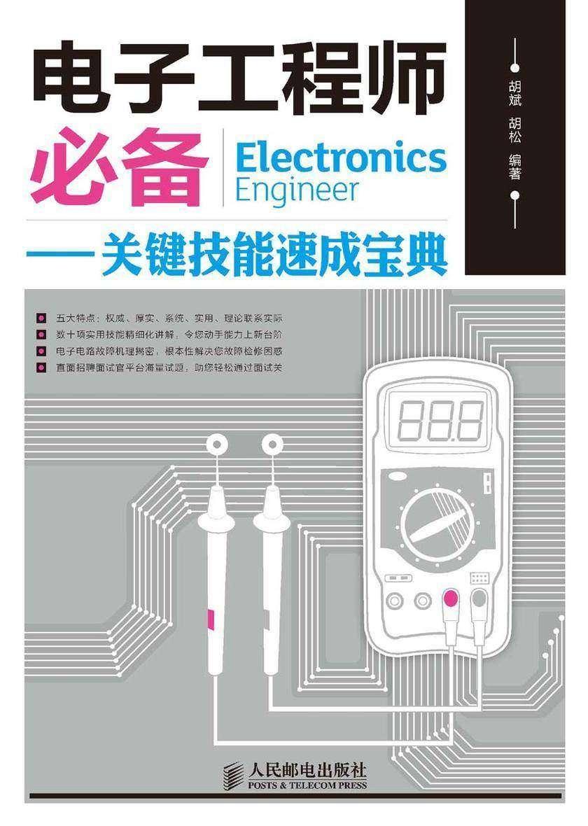 电子工程师必备:关键技能速成宝典