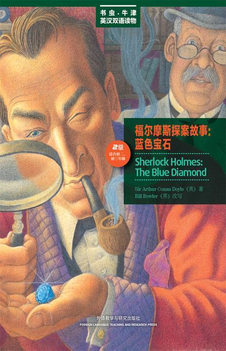 福尔摩斯探案故事:蓝色宝石(2级)(美绘版)