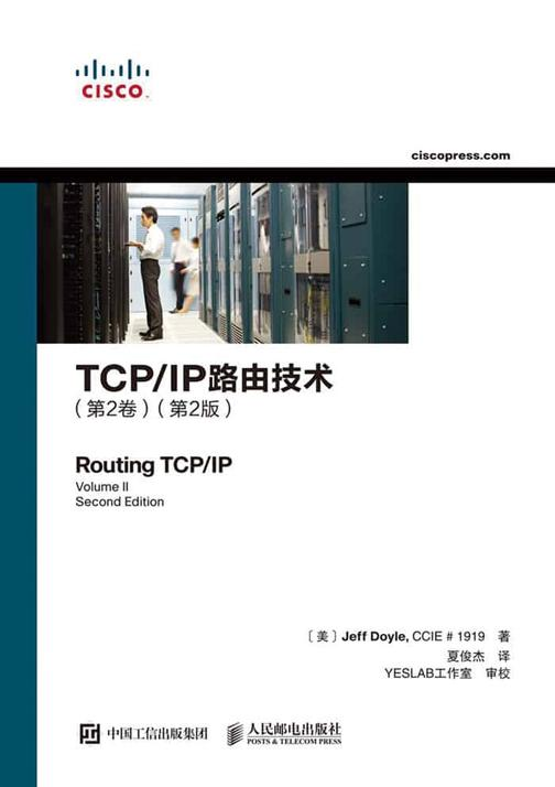 TCP IP路由技术(第2卷)(第2版)