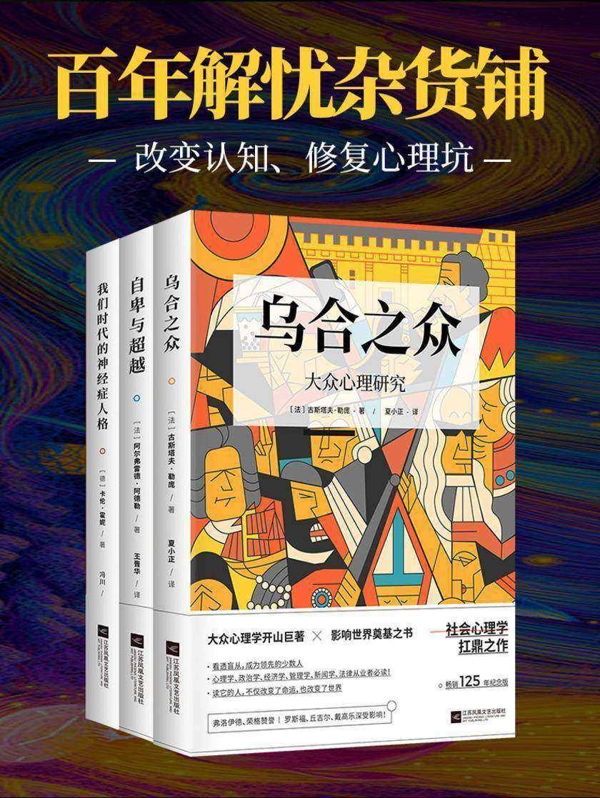 百年解忧杂货铺(套装共3册)(改变认知、修复心理坑)