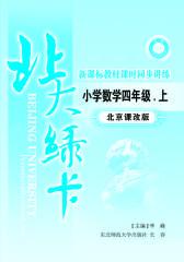 北大绿卡.小学数学四年级上.北京课改版(仅适用PC阅读)